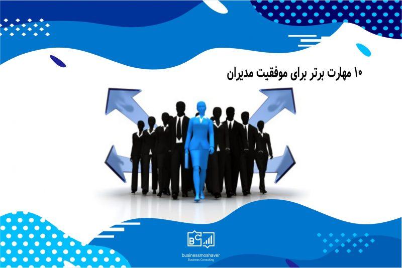 مهارت برتر برای موفقیت مدیران